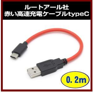 typec USBケーブル赤 0.2m 3A  SN-SCU02RC 充電ケーブル RC-HAC02R 20cm|shins