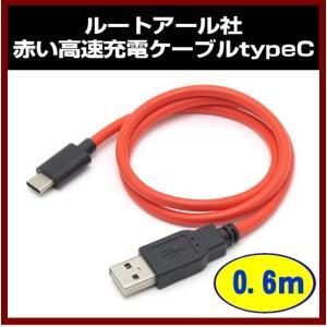 typec USBケーブル赤 0.6m 3A  SN-SCU06RC 充電ケーブル RC-HAC06R 60cm|shins