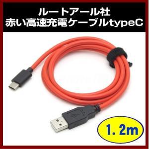 typec USBケーブル赤 1.2m 3A  SN-SCU12RC 充電ケーブル RC-HAC12R 120cm|shins