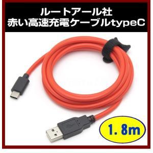 typec USBケーブル赤 1.8m 3A  SN-SCU18RC 充電ケーブル RC-HAC18R 180cm|shins