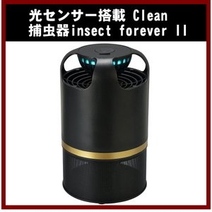 ROOMMATE 光センサー搭載 Clean 捕虫器 insect foreverII EB-RM20G|shins