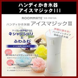 ROOMMATE ハンディかき氷器 アイスマジックIII EB-RM16A|shins
