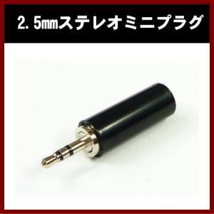 2.5mm ステレオミニプラグ MP-321 (C-05750)|shins