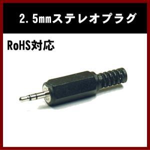 2.5mm ステレオプラグ (WTN03F1065P3)|shins