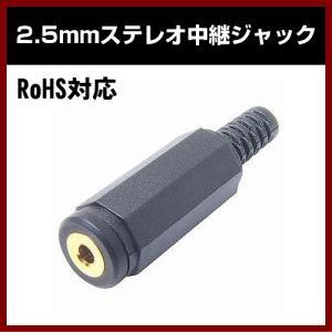 2.5mm ステレオ中継ジャック (MJ-072)|shins
