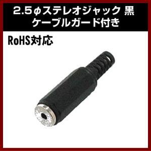 2.5φステレオジャック 黒 ケーブルガード付き (WTN04F1086P3)|shins