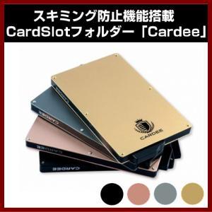 (定形外可) UNIQ スキミング防止機能搭載 CardSlotフォルダー(Cardee) 全4色 ユニーク shins