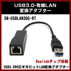USB3.0 対応 有線LAN 変換アダプター 10 / 100M / 1000M 1000BASE-T Gigabit giga  Realtek RT-8153 チップ使用 (SN-USBLAN30G-RT)|shins