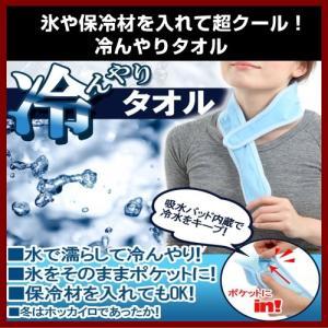 氷や保冷材を入れて超クール!冷んやりタオル 熱中症対策|shins