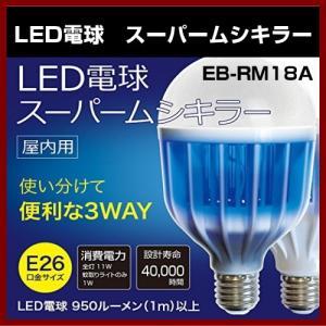 ROOMMATE LED電球 スーパームシキラー EB-RM18A  (LED電球+電撃殺虫灯)|shins