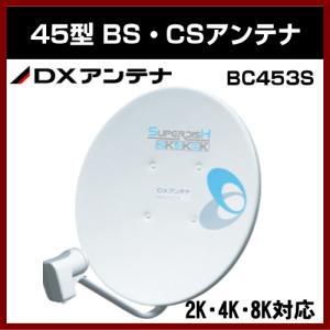 DXアンテナ BSアンテナ 2K/4K/8K対応 BS・110°CSアンテナ BC453S 衛星放送|shins
