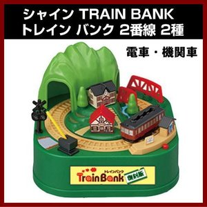 貯金箱 シャイン TRAIN BANK トレイン バンク 2番線 2種 機関車 電車 shins