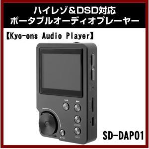 エアリア ハイレゾ DSD対応 ポータブルオーディオプレーヤー  Kyo-ons Audio Player SD-DAP01|shins