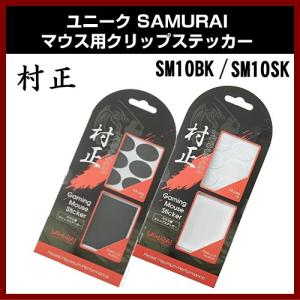 マウス用グリップステッカー MURAMASA スケルトン SM10SK ブラック SM10BK SAMURAI 村正 マウス グリップステッカー uniq|shins
