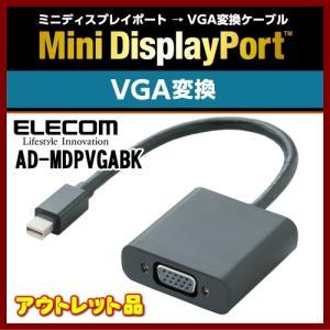 (アウトレット品) ELECOM製 Mini-Dsub-VGA変換ケーブル AD-MDPVGABK (メール便無料)|shins