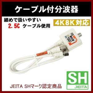 アンテナ 分波器 ケーブル付 2.5C #SEP-25F5032 F型 接栓タイプ SH登録商品 (SHマーク付)  アンテナ|shins