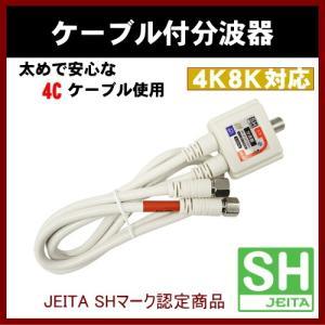 ケーブル付き 分波器 4C #SEP-4F5032 F型 接栓タイプ SH登録商品 (SHマーク付) アンテナ|shins