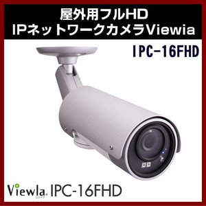 (ソリッドカメラ) 屋外用フルHD IPネットワークカメラ Viewia IPC-16FHD|shins