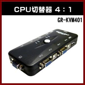 (定形外可)  Groovy パソコン CPU切替器 GR-KVM401 shins