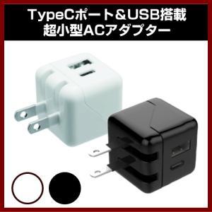 エアリア TypeCポート USB搭載 超小型ACアダプター USBAC24A-WH USBAC24A-BK shins