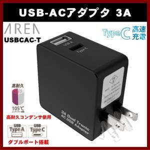 USB AC 変換 USBCAC-T 3A出力 USB typeC TypeA USBアダプタ USB充電器 USBコンセント shins