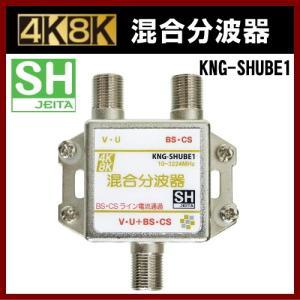混合分波器 4K 8K BS/CS電通 KNG-SHUBE1 室内用 分波器 混合器 3224MHz アンテナ|shins