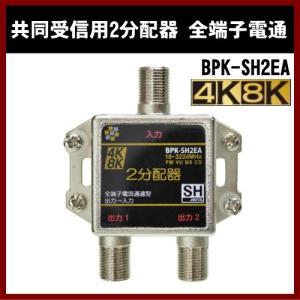 分配器 4K8K 全端子電流通過型 屋内用 2分配器 BPK-SH2EA SHマーク アンテナ|shins