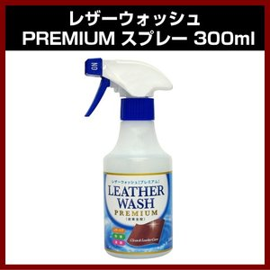 レザーウォッシュ PREMIUM スプレー 300m 革用洗剤|shins