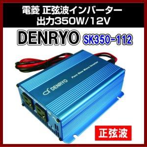 電菱 正弦波インバーター 出力350W/12V SK350-112|shins