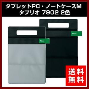 キングジム タブレットPC・ノートケースM 収納ケース タブリオ 7902 2色 グレー/ブラック|shins