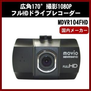 ドライブレコーダー MDVR104FHD 40g 画角170° 広角 1080P 高画質 FHD 1.5インチ液晶|shins