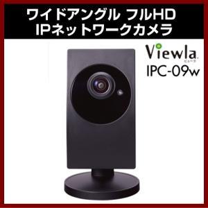 (送料無料) 防犯カメラ ワイドアングル フルHD IPネットワークカメラ IPC-09w Viewia  (ソリッドカメラ)|shins