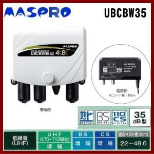 マスプロ電工 4K 8KUHFブースター 35dB型 UBCBW35 BS/CS/地デジ用 ブースター BSブースター CSブースター アンテナブースター 地デジブースター|shins