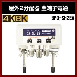分配器 4K8K 全端子電流通過型 屋外用 2分配器 BPO-SH2EA SHマーク アンテナ|shins