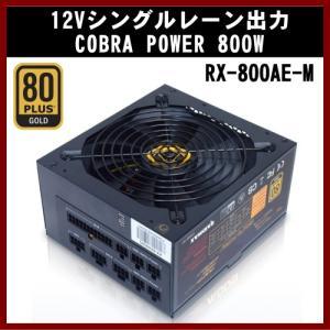 ※型番:RX-600AE-M 製品名:COBRA POWER 600Wと同一画像を使用しています。 ...