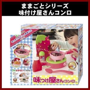 ピープル わが家は2歳でキッチンデビューままごとシリーズ 味付け屋さんコンロ 知育系玩具 おままごと|shins