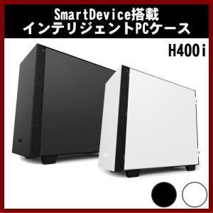 NZXT SmartDevice搭載 インテリジェントPCケース NewHシリーズ H400i CA-H400W-BB CA-H400W-WB 2色|shins