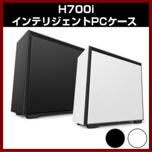 NZXT H700i ミドルタワー RGB LED 制御 HUE+ & ファン制御 GRID+V3 機能搭載 PCケース CA-H700W-BB CA-H700W-WB 2色|shins