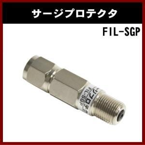 アンテナ サージプロテクタ FIL-SGP アンテナ|shins