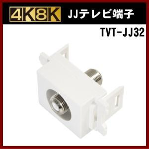 アンテナ 4K 8K 壁面テレビ端子 #TVT-JJ32 電流通過型 JJ型