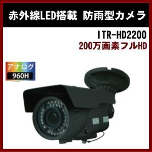 防犯カメラ 屋外用 (ITR-HD2200) 防雨型赤外線 LEDバリフォーカルフルHD レコーダー搭載カメラ 200万画素フルHD 高画質|shins