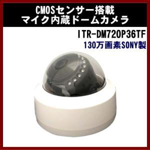 防犯カメラ 屋外 (ITR-DM720P36TF) 130万画素SONY製CMOSセンサー搭載 録画機能付きドームカメラ マイク内蔵|shins