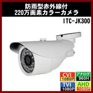 防犯カメラ 屋外 (ITC-JK300) 220万画素 1/2.8インチSONY ExmorCMOS 高画質 防雨型 赤外線付 カメラ AHD CVI TVI アナログ出力 対応|shins