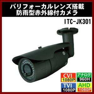 防犯カメラ 屋外 (ITC-JK300) バリフォーカルレンズ搭載 220万画素  高画質 防雨型 赤外線付 カメラ AHD CVI TVI アナログ出力 対応|shins