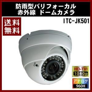 防犯カメラ 屋外 (ITC-JK501) 210万画素 フルハイビジョンHD-TVIカメラ 防雨型 赤外線 バリフォーカル ドームカメラ バリフォーカルレンズ搭載|shins