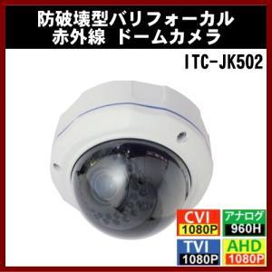 防犯カメラ 屋外 (ITC-JK501) フルハイビジョンHD-TVIカメラ 防破壊型 バリフォーカル ドームカメラ 赤外線 バリフォーカルレンズ搭載|shins