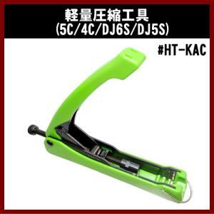 アンテナ工具 同軸ケーブル 圧縮型 F型コネクタ用 軽量 圧縮工具 5C 4C RG6 対応 #HT-KAC|shins