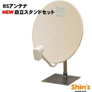 4K8K BSアンテナ+室内スタンド (ステンレス) 室内 スタンド DXアンテナ BC453S|shins