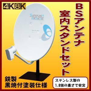 BSアンテナ 室内用 2K 4K 8K対応  BSアンテナと室内スタンドのセット 鉄・黒色焼付塗装タイプ BC453S|shins