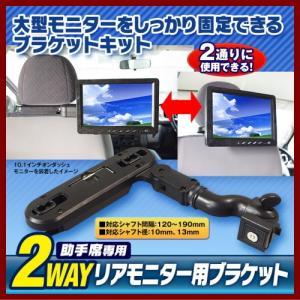 MAXWIN リアモニター用2WAYブラケット KIT10A|shins